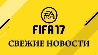 FIFA 17 / ОБСУЖДАЕМ СВЕЖИЕ НОВОСТИ