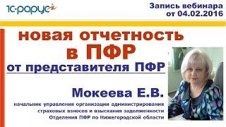 видео Страховые взносы 2016 | Пенсионный фонд России