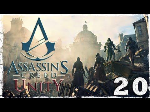 Смотреть прохождение игры Assassin's Creed: Unity. #20: На вершине Эйфелевой башни.