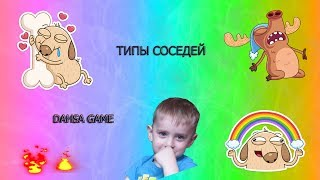 ТИПЫ СОСЕДЕЙ///СКЕТЧ///DAHSA GAME///ТИПЫ ЛЮДЕЙ