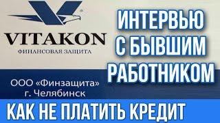 Витакон-бывший работник дал интервью!!!
