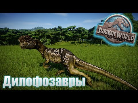 Jurassic World Evolution - Дилофозавр ► Отдел  безопасности Ep.7