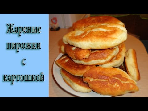 пирожки с картошкой на сковороде рецепт с фото
