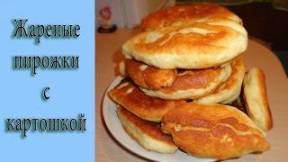 Жареные пирожки с картошкой на сковороде. Очень вкусный и простой рецепт.