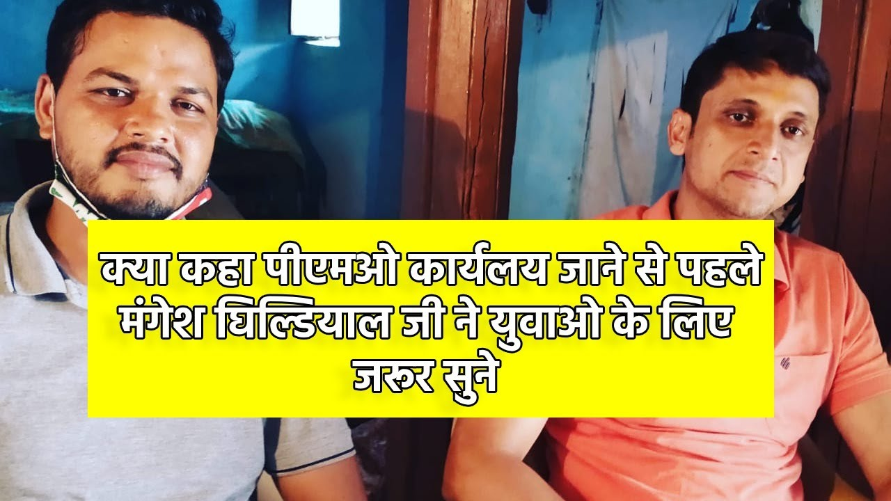 मंगेश घिल्डियाल जी का युवाओ के नाम सन्देश || Exclusive Interview of Mangesh || Pahado Ka Raahi