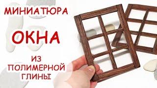 ОКНО ◆ МИНИАТЮРА #34 ◆ Мастер класс, полимерная глина ◆ Анна Оськина(В видео уроке лепки рассказывается, как сделать окна для кукольного домика из полимерной глины в миниатю..., 2016-02-24T16:41:33.000Z)