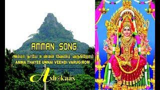 AMMAN SONG - AADUGA OONJAL (TAMIL DEVOTIONAL SONGS)