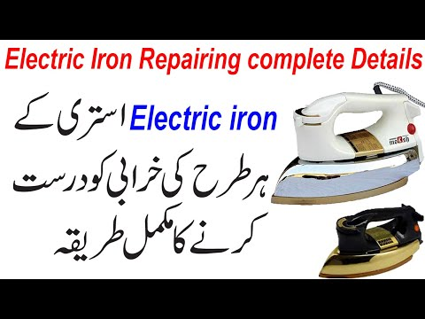 How to repair electric iron complete details Urdu hindi