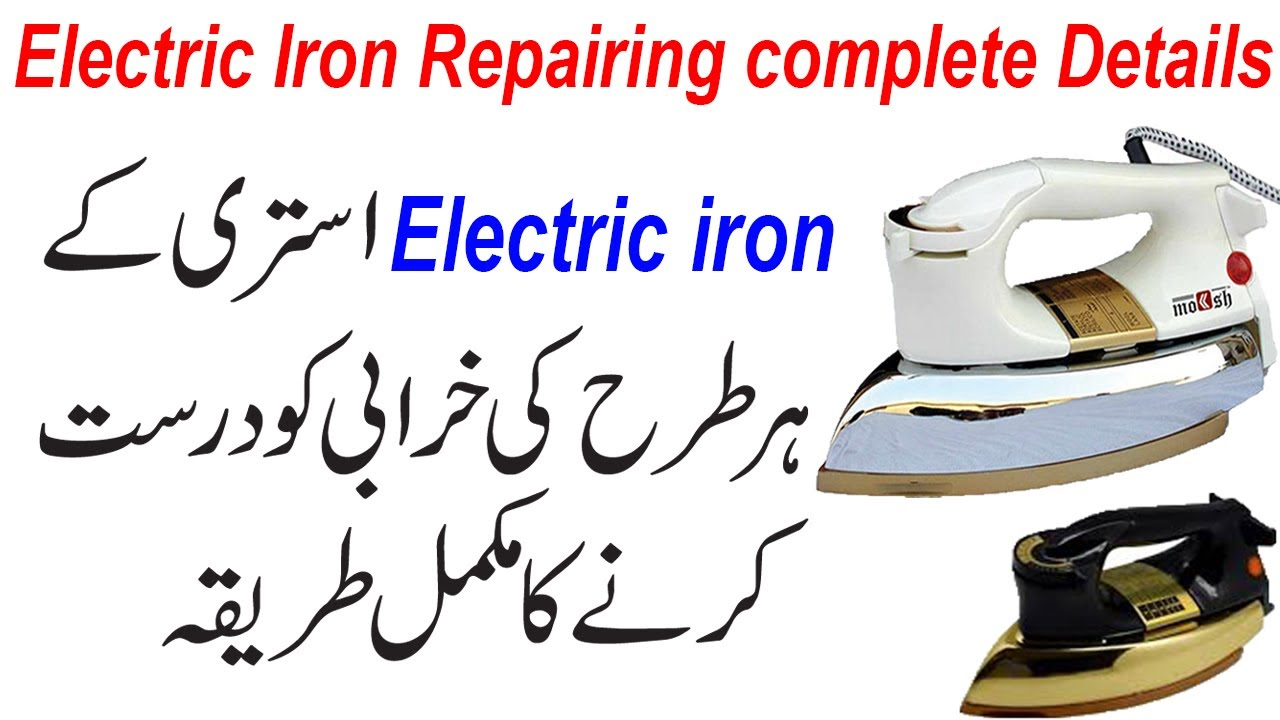 How to repair electric iron complete details Urdu hindi Fabric Iron Wiring Diagram on