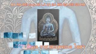 คาถาพระไภษัชยคุรุ (Medicine Buddha) คาราโอเกะ