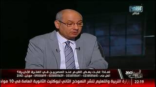 د.ياسر ثابت: العقوبة البدنية تسبب مشكلة كبيرة فى الشخصية!