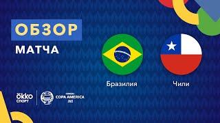 Бразилия Чили Кубок Америки 2021 Обзор матча 03 07 21