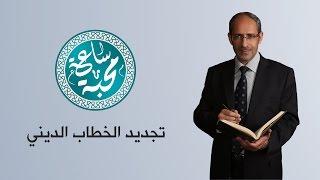 د. محمد أبو زيد - تجديد الخطاب الديني