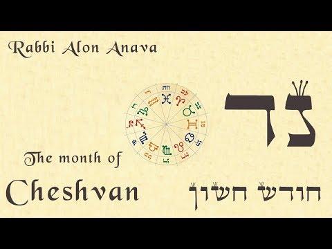 The secrets of Kabbalah behind the month of Cheshvan - Rabbi Alon Anava
