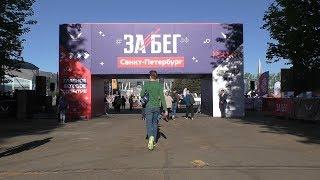 ЗаБег 2018 в Санкт-Петербурге