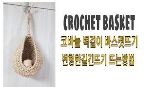 [crochet 220]/crochet basket/코…