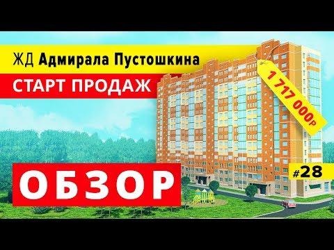 ⚡Квартиры в Анапе за 1,7млн  ЖД Адмирала Пустошкина🏡