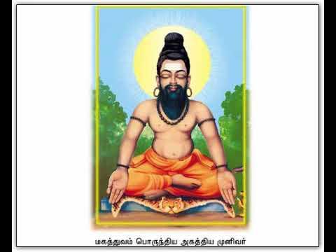 132 Siddhargal Potri Thogupu