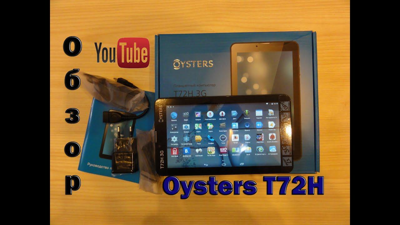 10 ноя 2015. На столе у меня лежит большой пакет от мегафон с очередной операторской новинкой планшет для водителя: oysters t72hm 3g, который. Oysters t72h 3g oysters t72ha 3g oysters t72hmi 3g oysters t72hri 3g oysters t72hs 3g oysters t72hsi 3g oysters t72m 3g (мегафон).