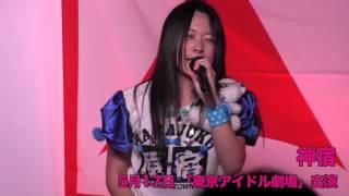 神宿 東京アイドル劇場 2015年4月19日.