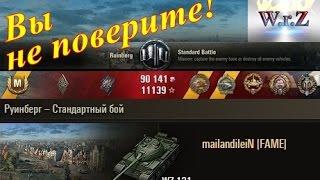 WZ-131  Вы не поверите на что он способен! Максимальный урон на ЛТ Руинберг  World of Tanks 0.9.15.1