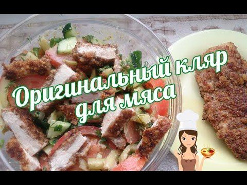Оригинальный кляр для мясных отбивных + необычный салат 👌