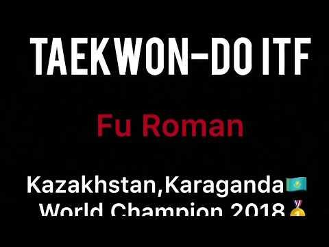 Фу Роман-Чемпион Мира среди юниоров 2018 года.Таэквон-до ИТФ.Fu Roman-World Champion 2018.Taekwon-do