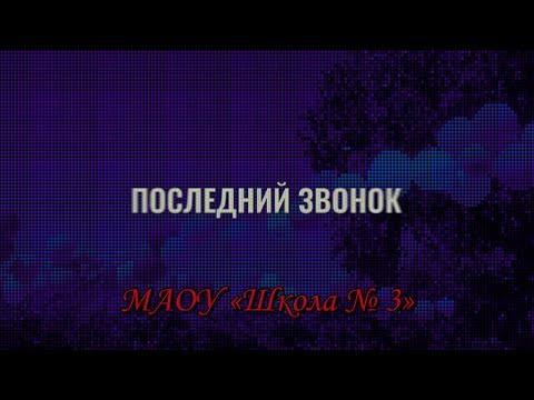 Последний звонок - 2019. МАОУ «Школа № 3»