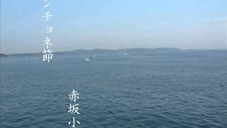 赤坂小梅    ダンチョネ節