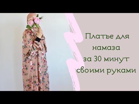 Как сшить платье хиджаб