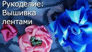Рукоделие: Цветы Вышивка лентами