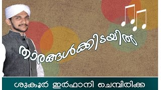 shukoor irfani tharangalkidayil noorudhi new super song