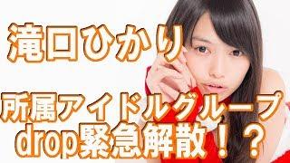 【芸能】「2000年に1人の美少女」滝口ひかりが在籍したアイドルグループ...