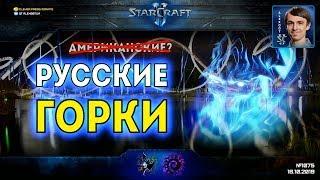 ЛИХИЕ ГОРКИ: Русские прогеймеры в крутейших Старкрафт-приключениях