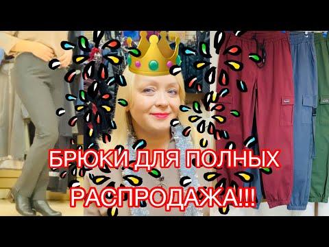 """ЖЕНСКИЕ БРЮКИ БОЛЬШИХ РАЗМЕРОВ, РАСПРОДАЖА!!! АКЦИЯ В МАГАЗИНЕ """"РИТА МОДА"""" СПЕШИТЕ! ТОЛЬКО ДО 31.12."""