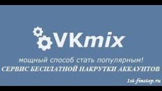 VKMIX COM ЛОХОТРОН – ЧЁРНЫЙ СПИСОК #2