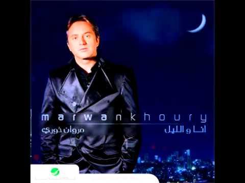 Marwan Khoury ... Lawla l Hawa   مروان خوري ... لولا الهوى