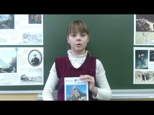 Изображение предпросмотра прочтения – АлинаЛобанова читает произведение «Листок (Дубовый листок оторвался от ветки родимой…)» М.Ю.Лермонтова
