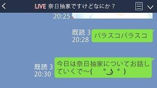 [LIVE] 【LIVE】奈日抽家の事情