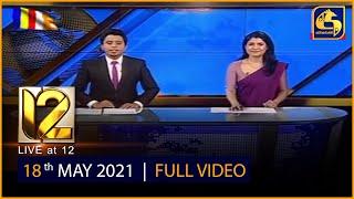 Live at 12 ප්රධාන ප්රවෘත්ති විකාශය - 2021-05-18 Thumbnail