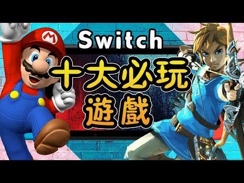 Top 10 必玩Nintendo Switch任天堂Switch遊戲推薦!沒玩過主機就白買了!