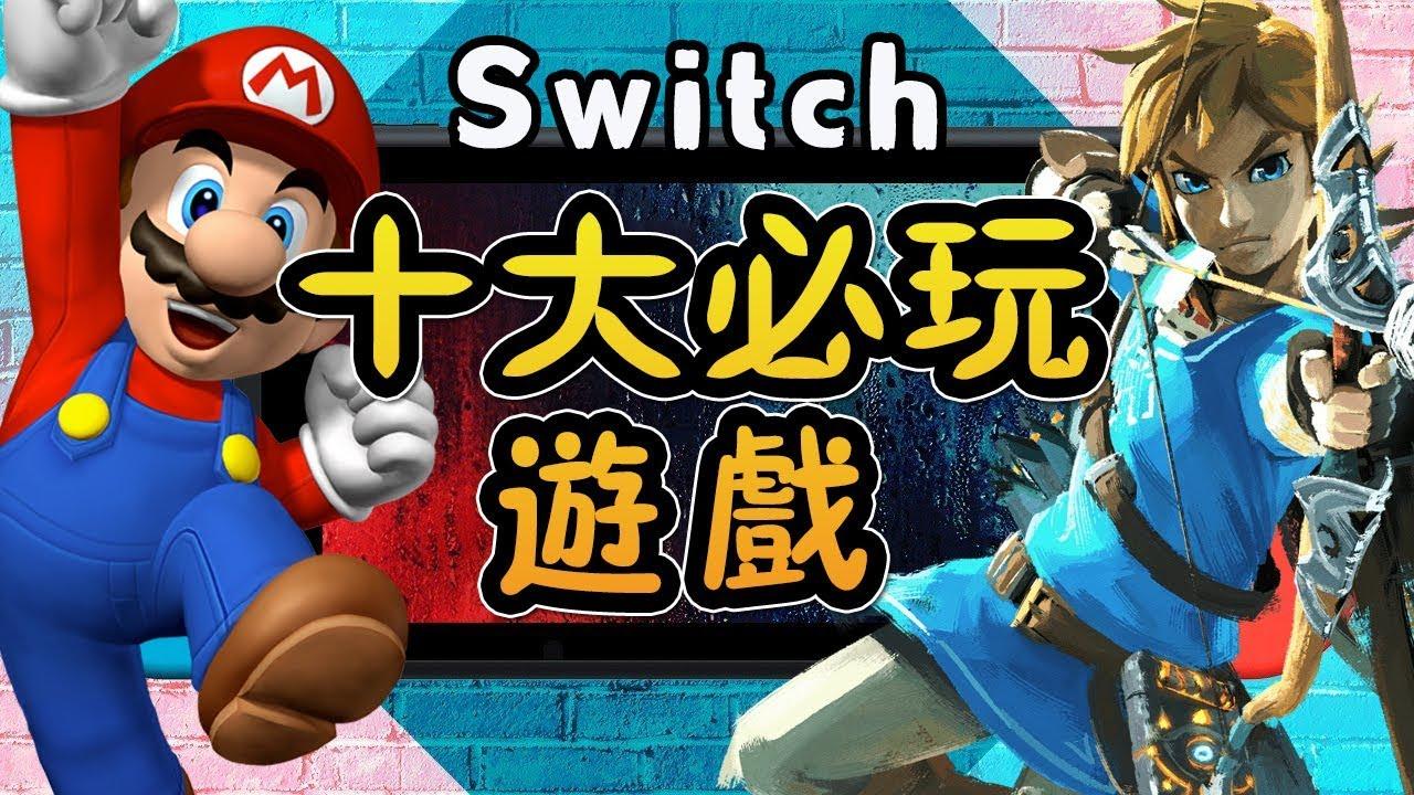 Top 10 必玩Nintendo Switch任天堂Switch遊戲推薦!沒玩過主機就白買了! - YouTube
