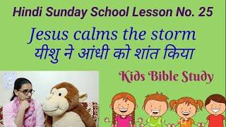 Hindi Sunday School Lesson No. 25 Jesus calms the storm, यीशु ने आंधी को शांत किया