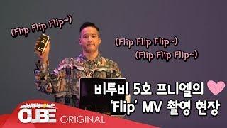 비투비(BTOB) - 비트콤 #97.5 (Mini트콤 : 프니엘의 'Flip' M/V 촬영날)