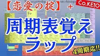 《周期表覚え方ラップ》歌で覚える『恋愛の掟』+『元素記号』#18禁 #Co慶応 #高校化学