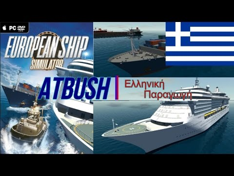 European Ship Simulator, Greek, Επεισόδιο 7, Atbush.