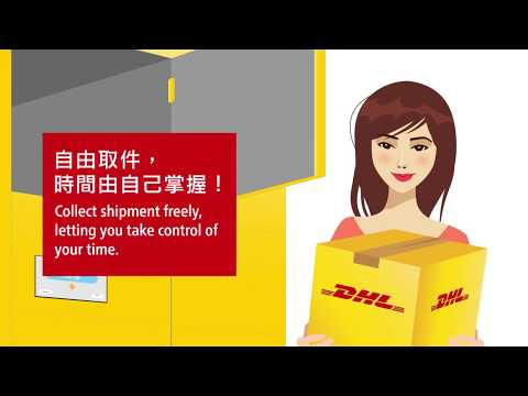 DHL 自訂派件服務 | DHL On Demand Delivery Service