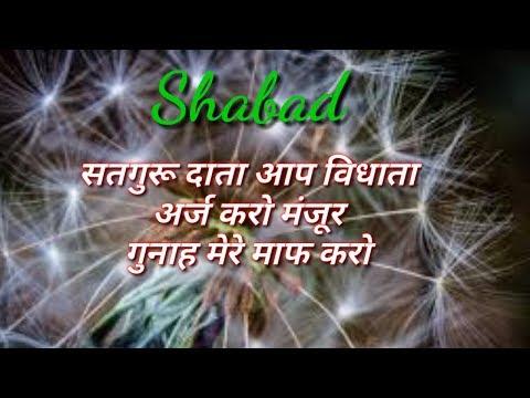 सतगुरू दाता आप विधाता अर्ज करो मंजूर गुनाह मेरे माफ करो Satguru data aap vidhata #Bhajan