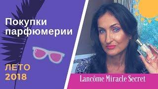Покупки парфюмерии. Лето 2018 (Lancôme, Bottega Veneta, Lalique, E. Arden, Comptoir Sud Pacifique) - Видео от Garbanza