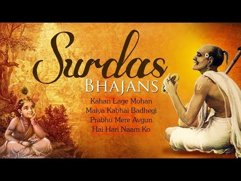 Surdas Krishna Bhajans | Anup Jalota, Anuradha Paudwal, Sadhana Sargam